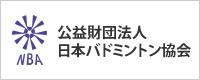 公益財団法人日本バドミントン協会