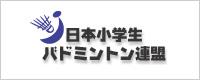 日本小学生バドミントン連盟