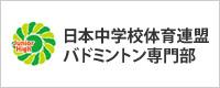 日本中学校体育連盟バドミントン専門部