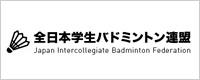 全日本学生バドミントン連盟