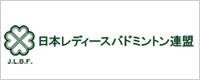 日本レディースバドミントン連盟