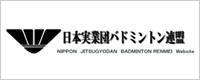 日本実業団バドミントン連盟