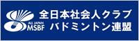 全日本社会人クラブバドミントン連盟
